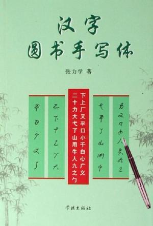 汉字圆书手写体