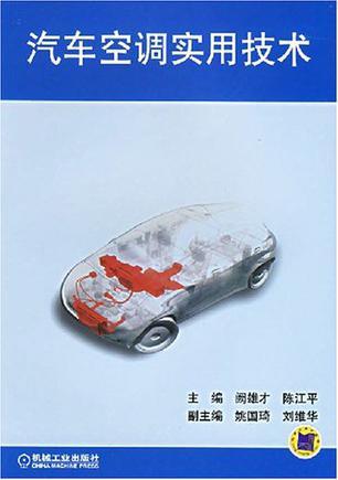 汽车空调实用技术