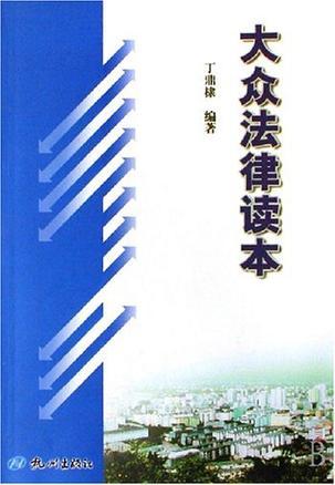 大众法律读本