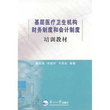 基層醫療衛生機構財務制度和會計制度培訓教