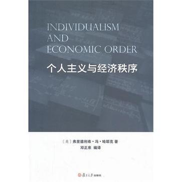 個人主義與經濟秩序