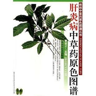 肝炎病中草药原色图谱