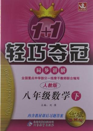 2008轻巧夺冠同步讲解(下人教版)