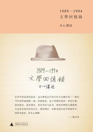 Book Cover: 文学回忆录(全2册)