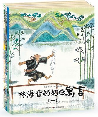 林海音奶奶讲寓言(全四册)