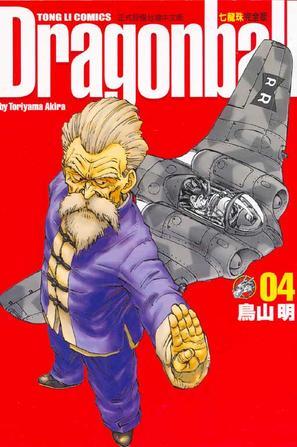 七龍珠完全版 04