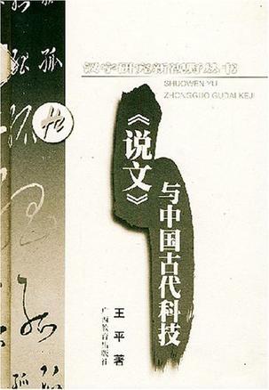 <说文>与中国古代科技