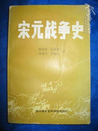 宋元战争史