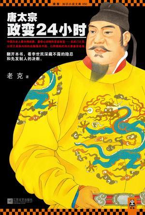 唐太宗政变24小时 老克