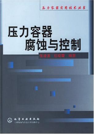 压力容器腐蚀与控制