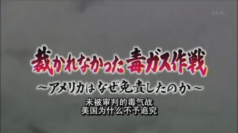 NHK紀錄片:未被審判的毒氣戰