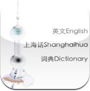 上海话英语词典 (iPhone / iPad)