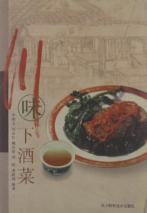 川味下酒菜