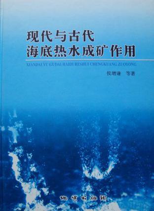 现代与古代海底热水成矿作用
