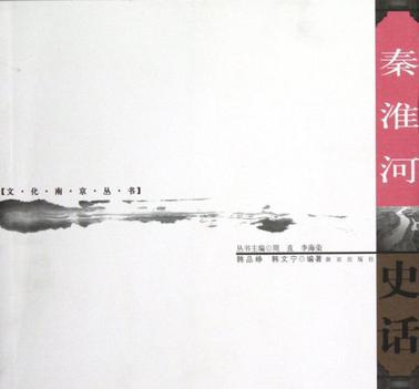 秦淮河史话