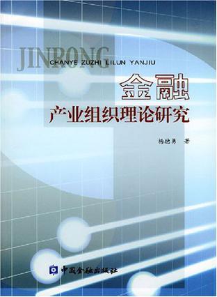 金融产业组织理论研究