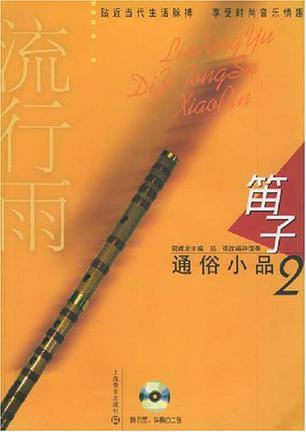 笛子通俗小品2