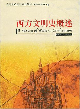 西方文明史概述