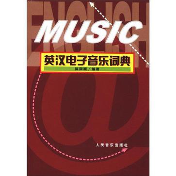英汉电子音乐词典