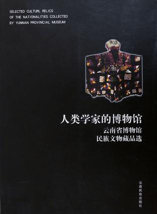 人类学家的博物馆(云南省博物馆民族文物藏品选)