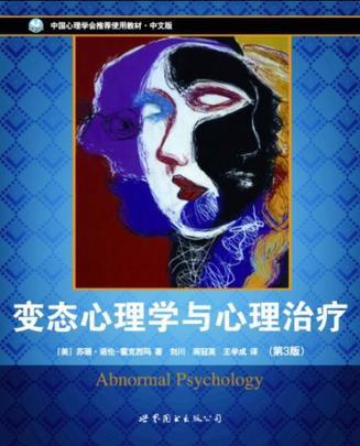 变态心理学与心理治疗
