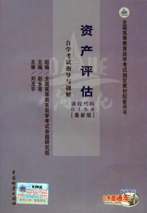 00158资产评估·自学考试指导与题解