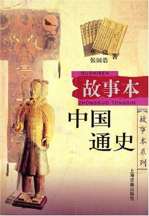 故事本中国通史