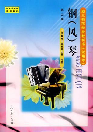 幼儿师范学校教科书(第2册)