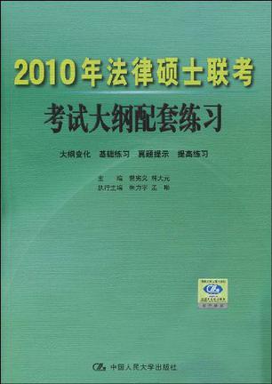 2008年法律硕士联考考试大纲配套练习