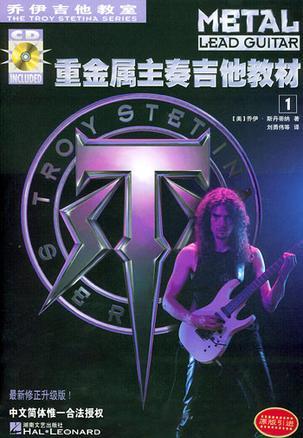 重金属主奏吉他教材1.2