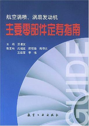 航空涡喷、涡扇发动机主要零部件定寿指南