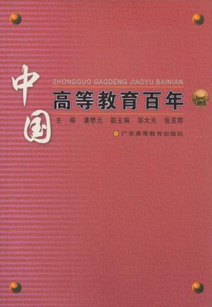 中国高等教育百年