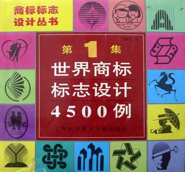 世界商标标志设计4500例