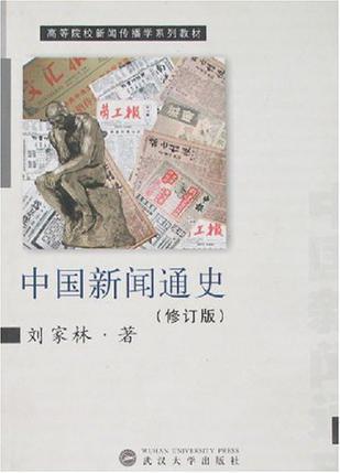 中国新闻通史