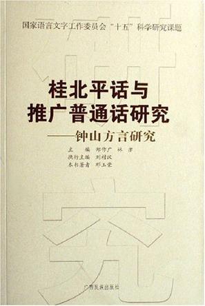桂北平话与推广普通话研究