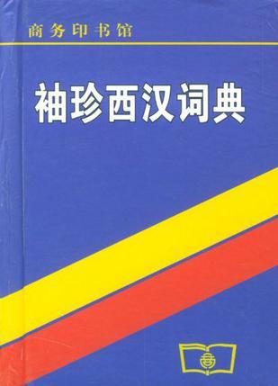 袖珍西汉词典