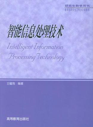 智能信息处理技术