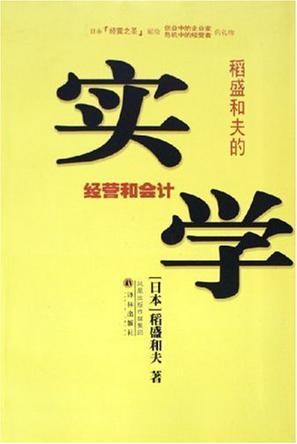 稻盛和夫的实学:经营和会计 - kindle178