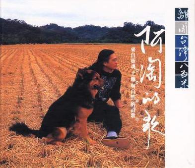 阿淘的歌 - 離開台灣八百米