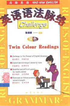 英语语法脉络-挑战英语