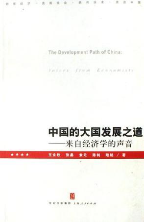 中国的大国发展之道