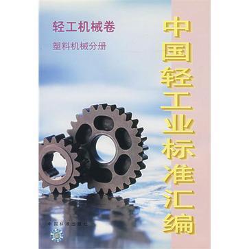 中国轻工业标准汇编  轻工机械卷  塑料机械分册