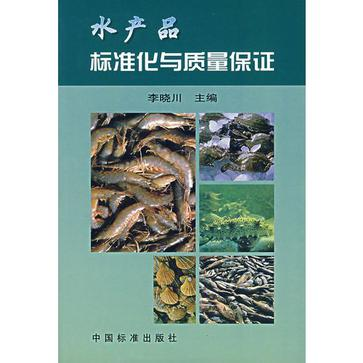 水产品标准化与质量保证