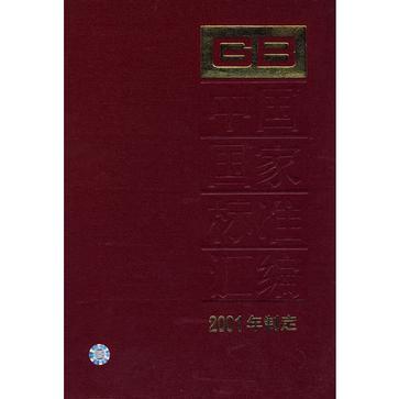 中国国家标准汇编 281 GB 18360~18413