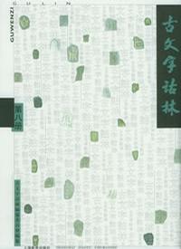 古文字诂林(第8册)