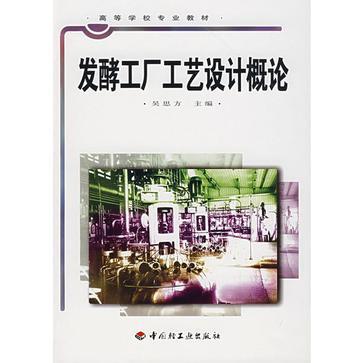 发酵工厂工艺设计概论