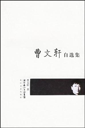 曹文轩自选集
