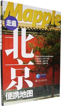 Mapple走遍北京便携地图