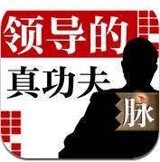 《领导的真功夫》脉望版 (iPhone / iPad)