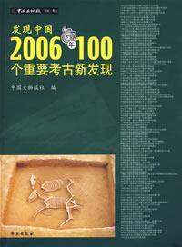 发现中国:2006年100个重要考古新发现